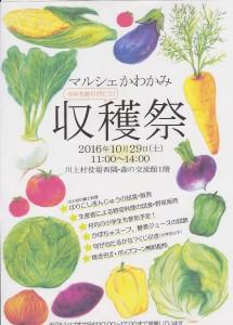 マルシェかわかみ2016収穫祭